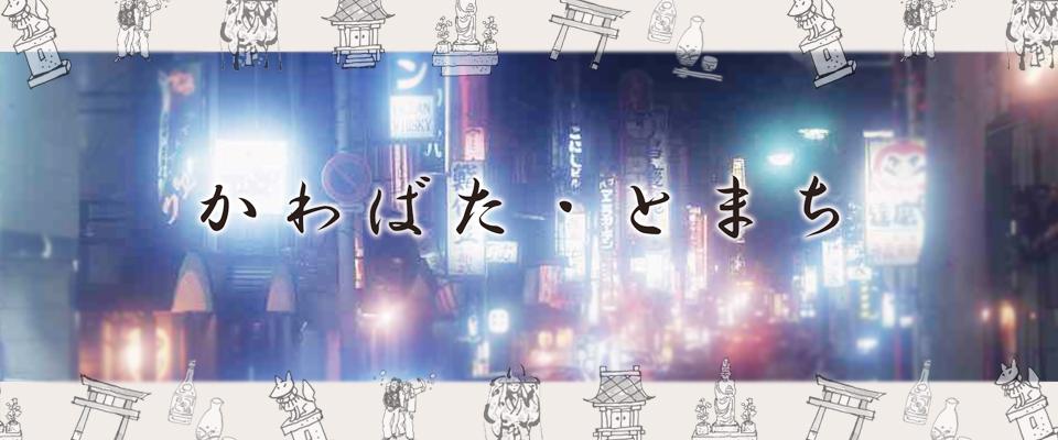 川反外町振興会(秋田市)・公式サイト【秋田観光・繁華街・川反サンバカーニバル】
