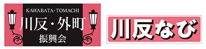 川反外町振興会(秋田市)・公式サイト